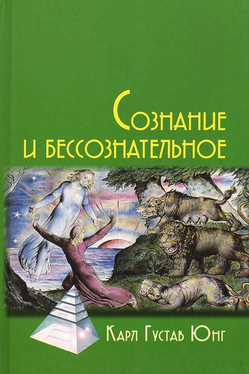 Карл Густав Юнг «Сознание и бессознательное»