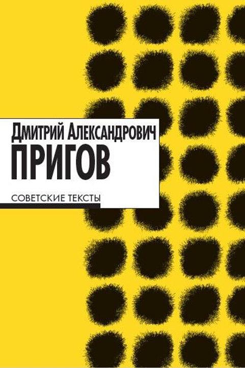 Дмитрий Пригов «Советские тексты»