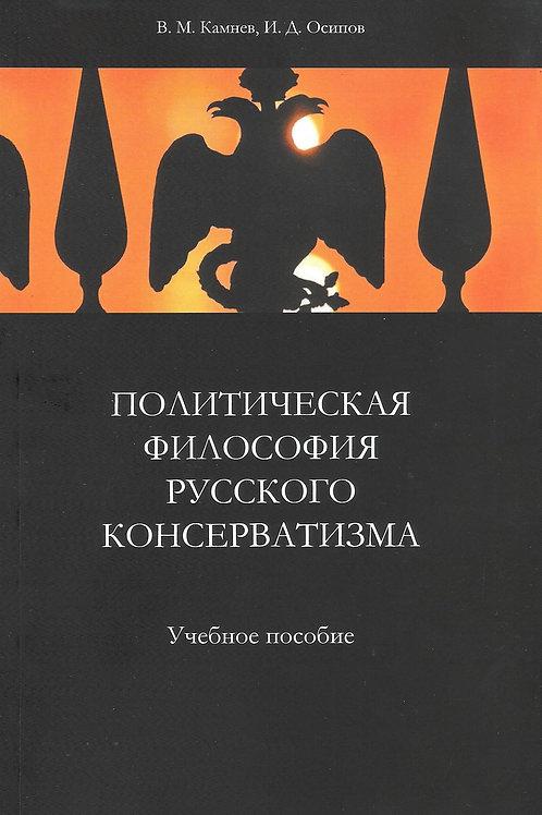 В.Камнев, И.Осипов «Политическая философия русского консерватизма»