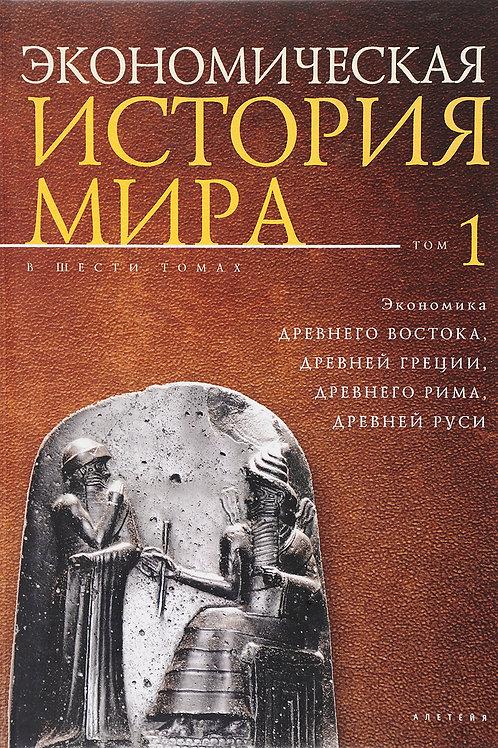 «Экономическая история мира в шести томах. Том 1»