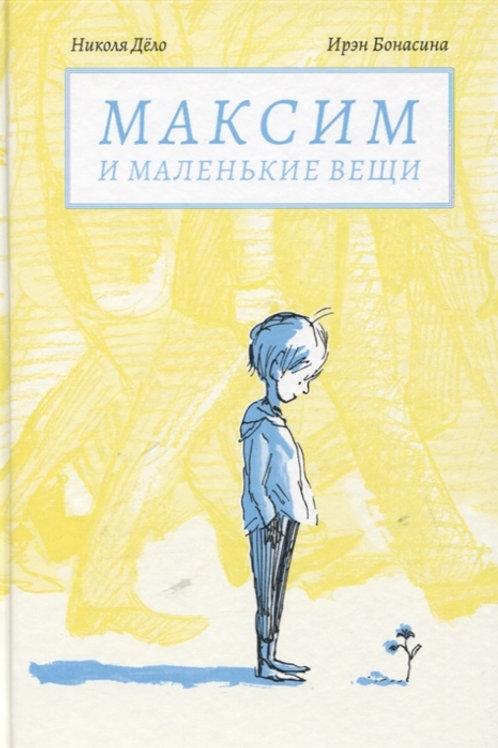 Ирэн Бонасина «Максим и маленькие вещи»