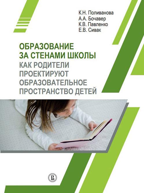 К.Поливанова, А.Бочавер, К.Павленко, Е.Сивак «Образование за стенами школы»