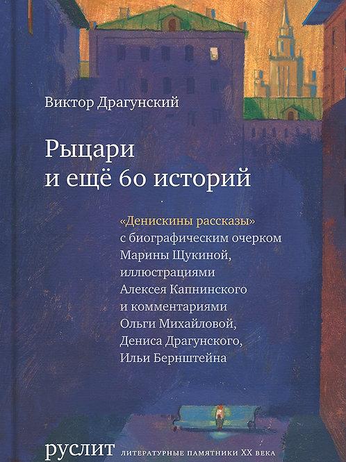 Виктор Драгунский «Рыцари и ещё 60 историй»