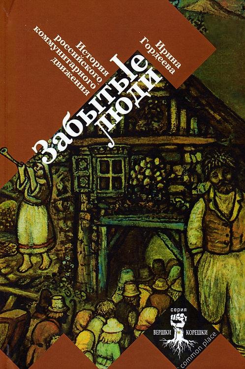 Ирина Гордеева «Забытые люди. История российского коммунитарного движения»