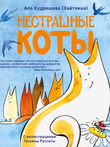 Аля Кудряшова «Нестрашные коты»