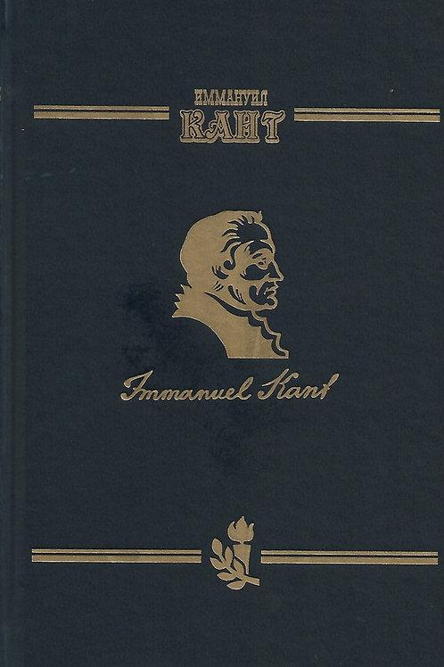 Иммануил Кант «Метафизические основные начала учения о добродетели»