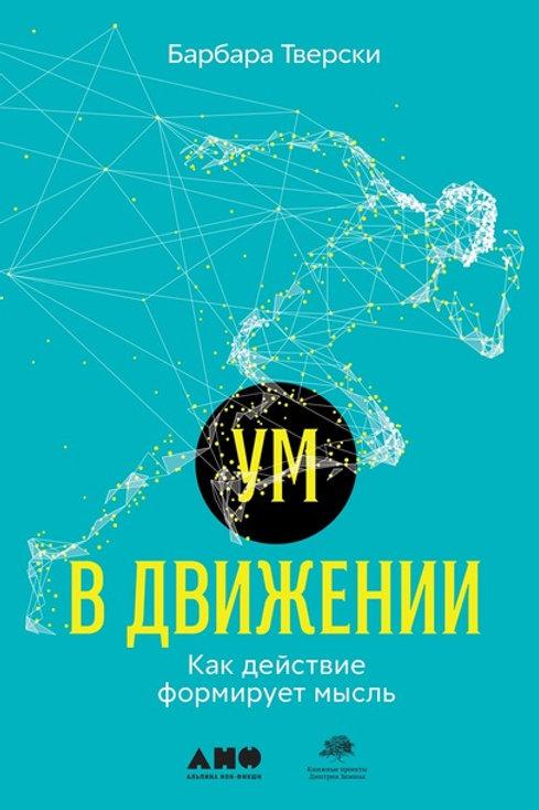 Барбара Тверски «Ум в движении: Как действие формирует мысль»