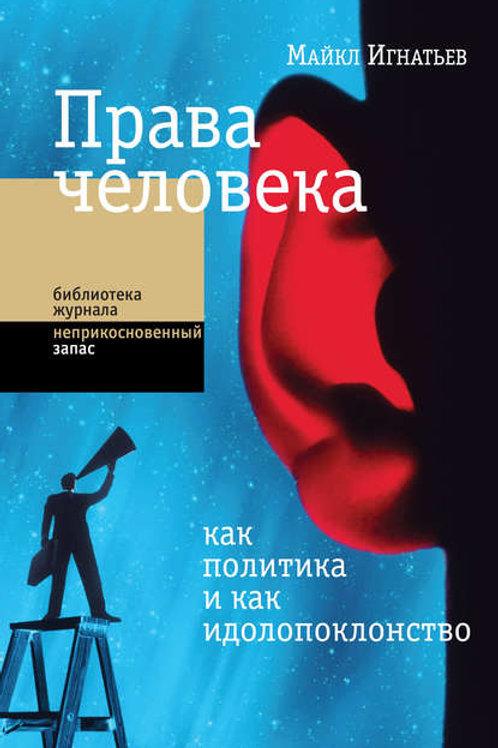 Майкл Игнатьев «Права человека как политика и как идолопоклонство»
