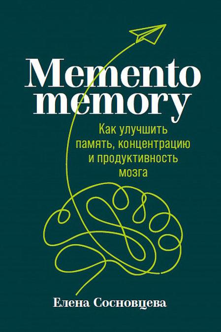 Елена Сосновцева «Memento memory»