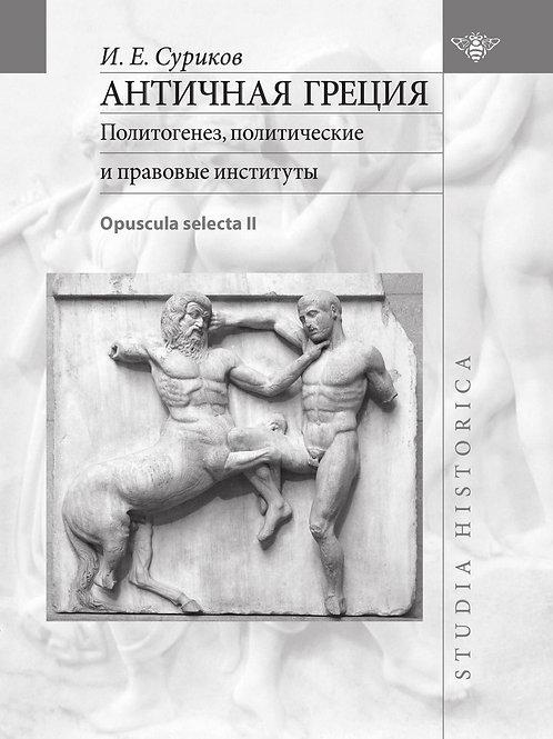 Игорь Суриков «Античная Греция: политогенез, политические и правовые институты»