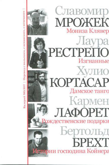 «Проза крупнейших писателей XX века» (перевод Валерия Молота)