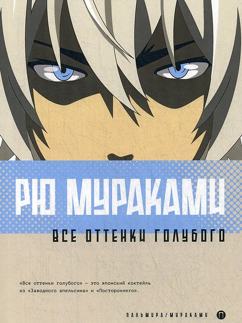 Рю Мураками «Все оттенки голубого»