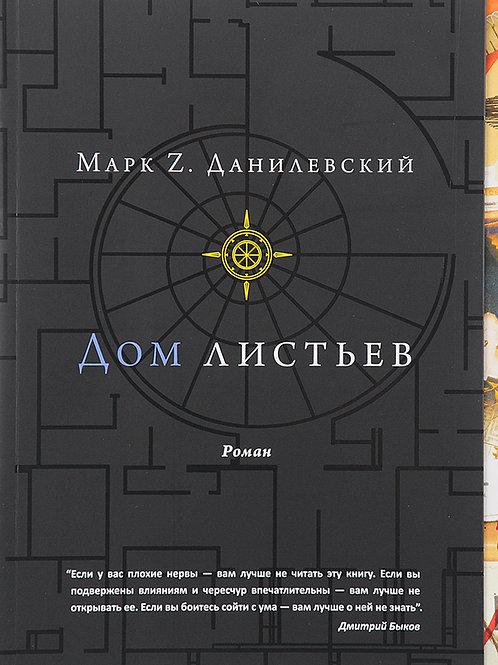 Марк Z. Данилевский «Дом листьев»