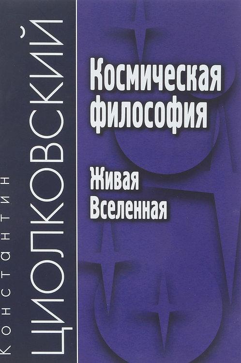 Константин Циолковский «Космическая философия. Живая Вселенная»
