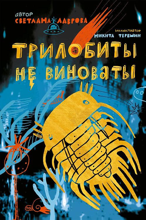 Светлана Лаврова «Трилобиты не виноваты»