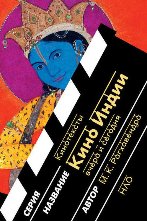 М. К. Рагхавендра «Кино Индии вчера и сегодня»