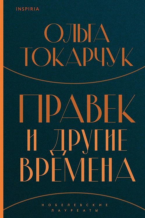 Ольга Токарчук «Правек и другие времена»