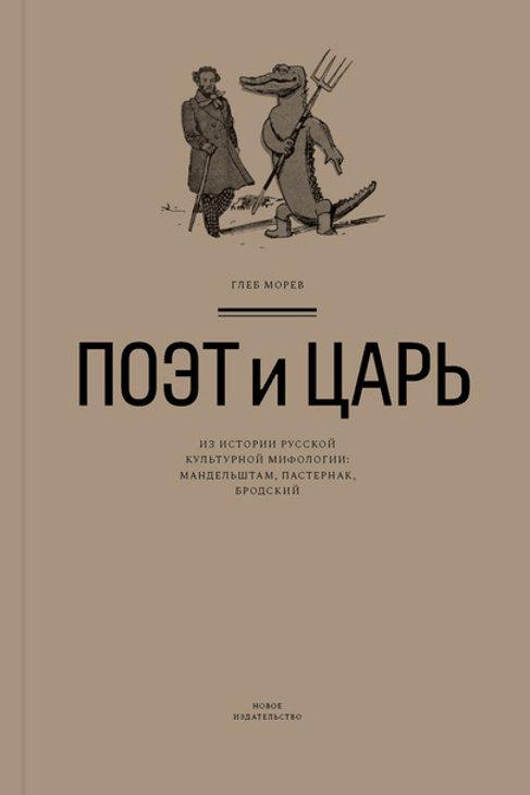 Глеб Морев «Поэт и Царь. Из истории русской культурной мифологии»