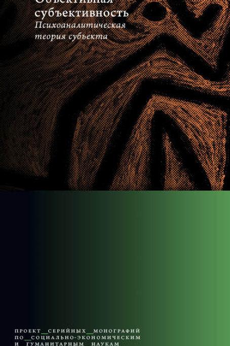 Дмитрий Узланер «Объективная субъективность: психоаналитическая теория субъекта»