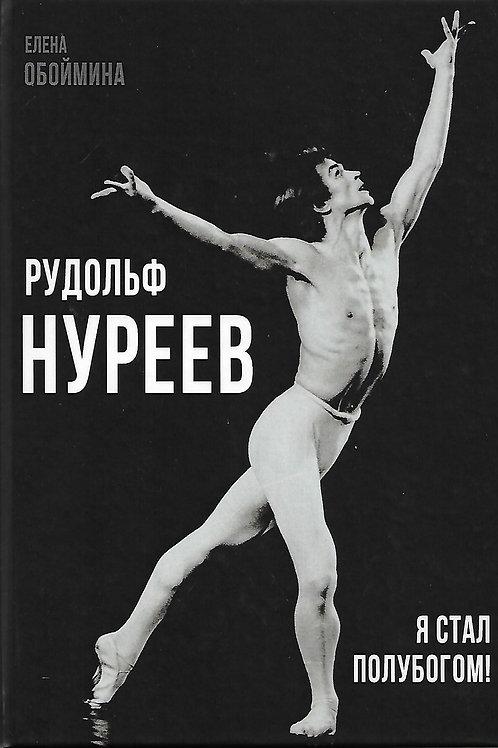 Елена Обоймина «Рудольф Нуреев. Я стал полубогом!»