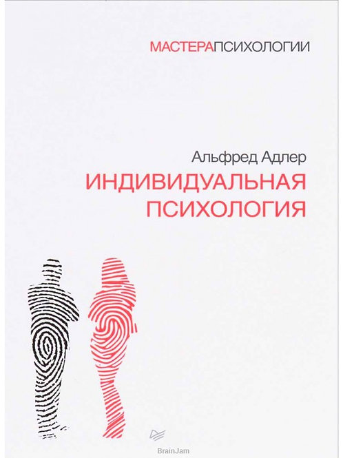 Альфред Адлер «Индивидуальная психология»