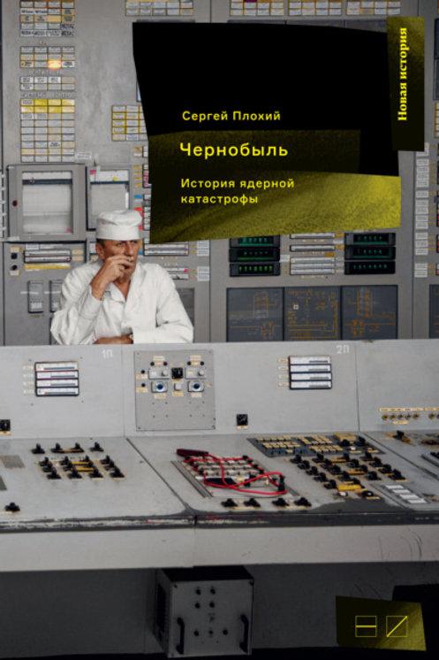 Сергей Плохий «Чернобыль. История ядерной катастрофы»