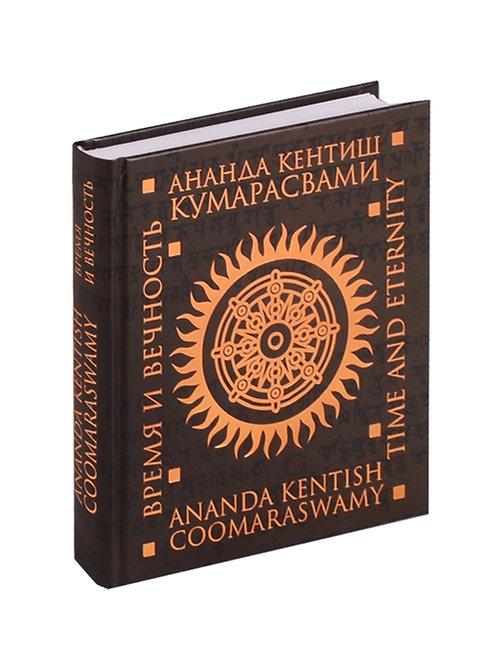 Ананда Кетиш Кумарасвами «Время и вечность»