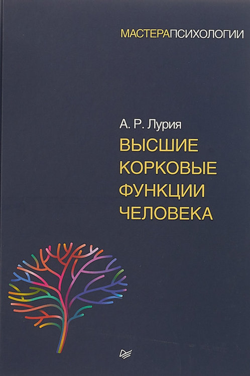 Александр Лурия «Высшие корковые функции человека»