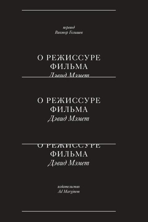 Дэвид Мэмет «О режиссуре фильма»
