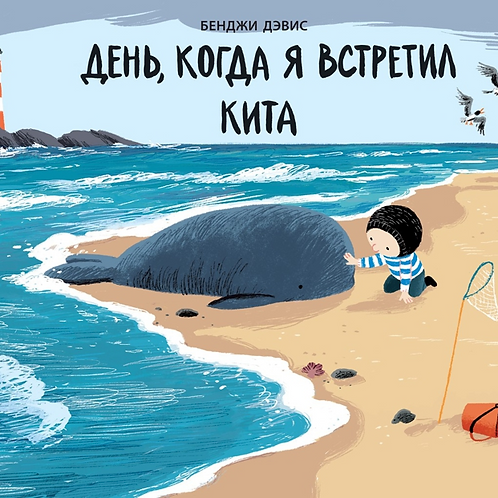Бенджи Дэвис «День, когда я встретил кита»