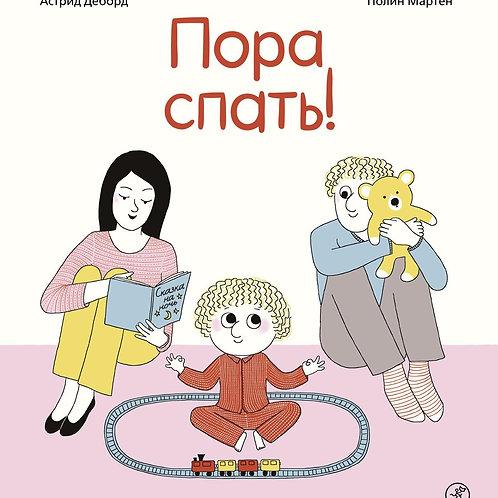 Астрид Деборд, Полин Мартен «Пора спать!»