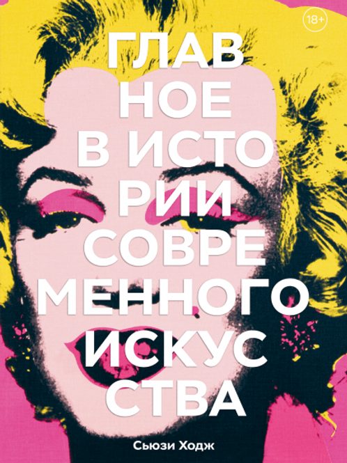 Сьюзи Ходж «Главное в истории современного искусства»