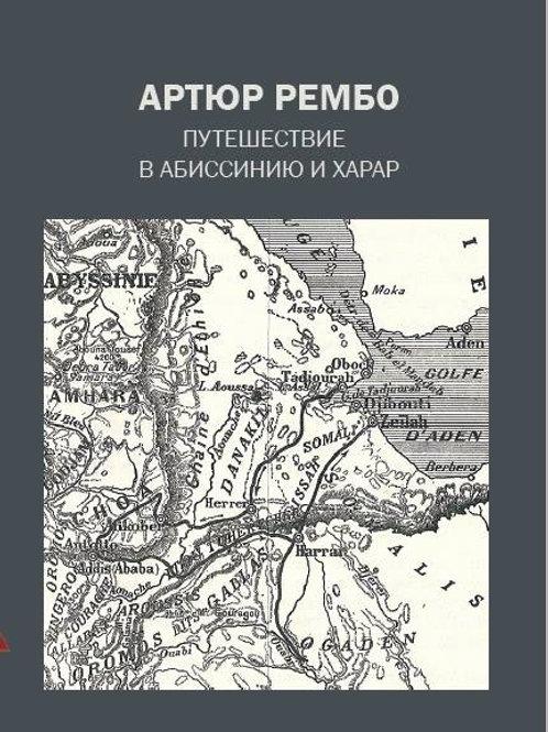 Артюр Рембо «Путешествие в Абиссинию и Харар»