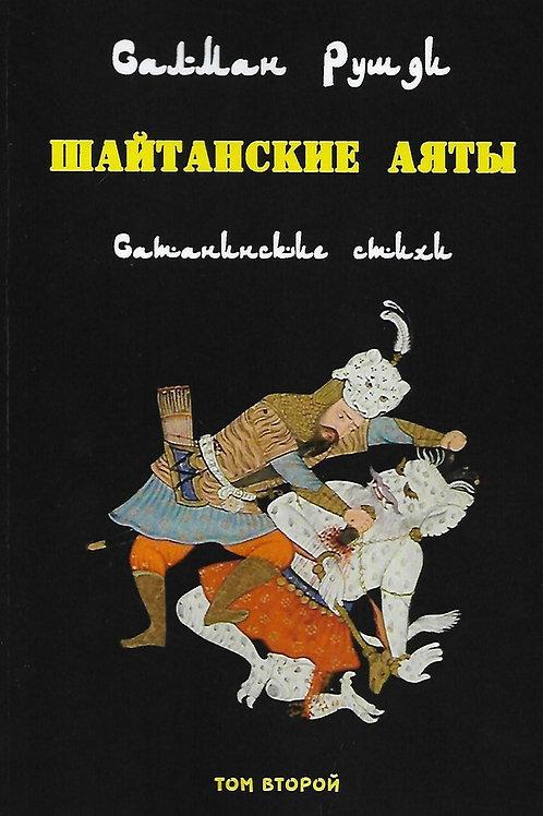 Салман Рушди «Сатанинские стихи» (в двух томах)