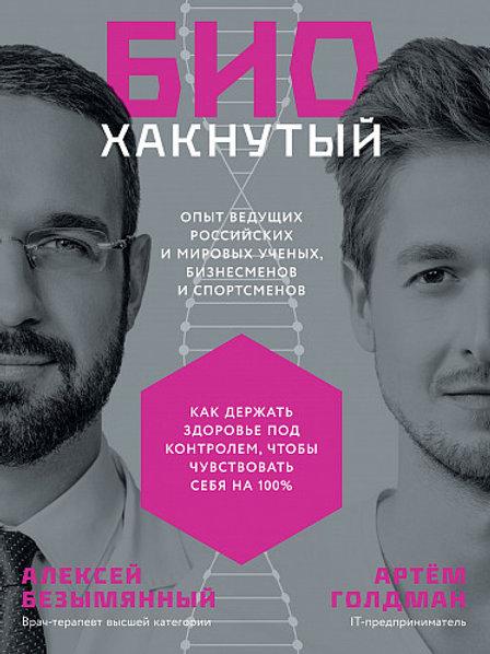Артём Голдман, Алексей Безымянный «Биохакнутый»