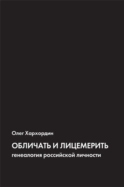 Олег Хархордин «Обличать и лицемерить. Генеалогия российской личности»