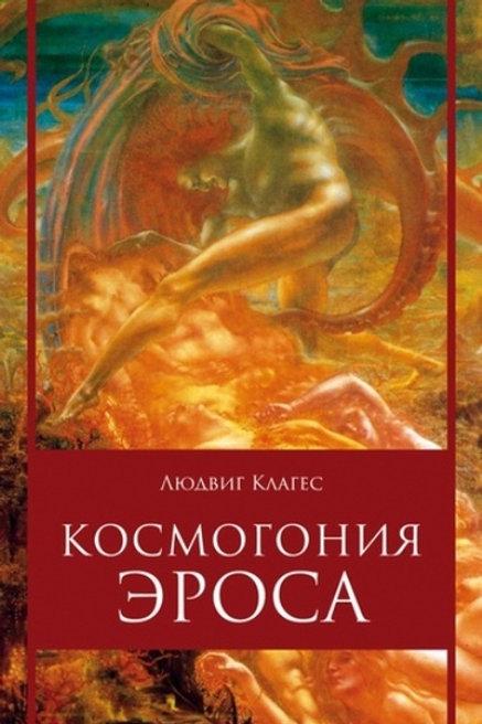 Людвиг Клагес «Космогония Эроса»