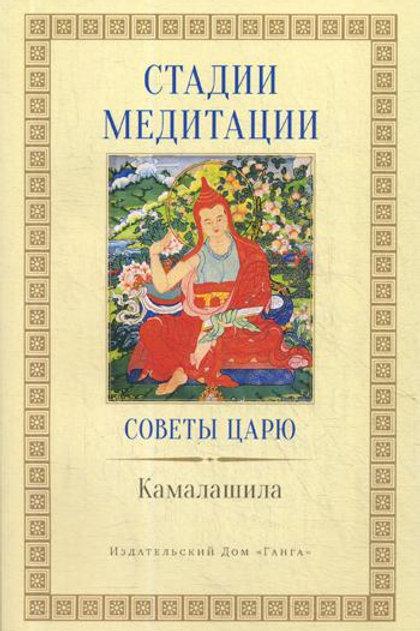 Камалашила «Стадии медитации. Советы царю»