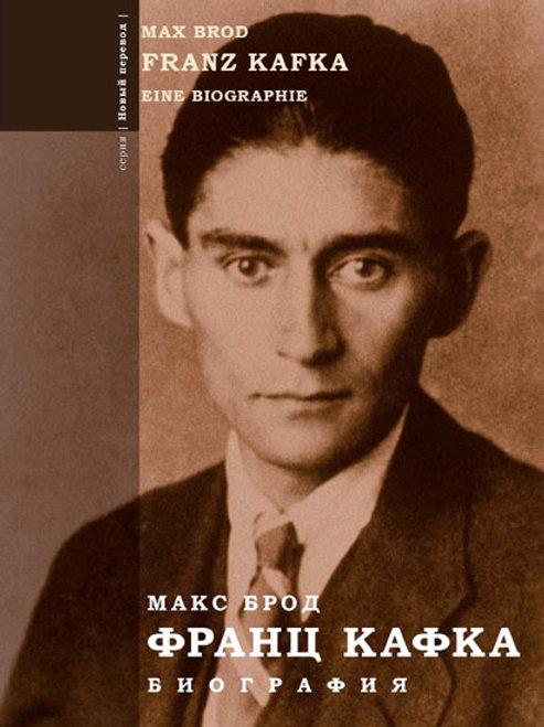 Макс Брод «Франц Кафка. Биография»