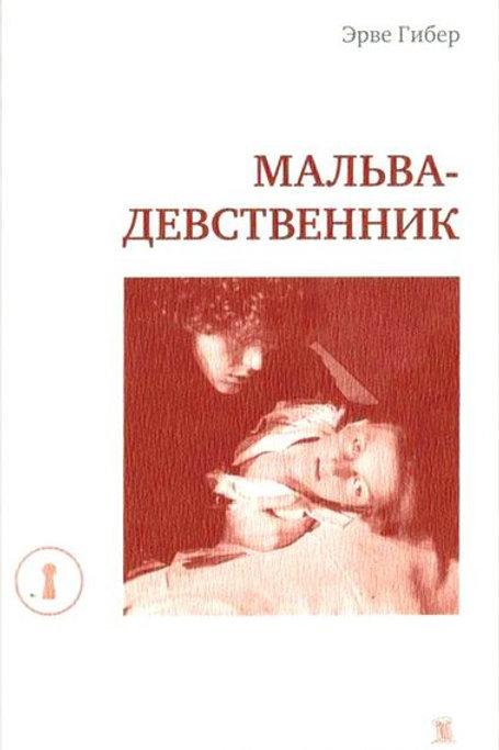 Эрве Гибер «Мальва-девственник»