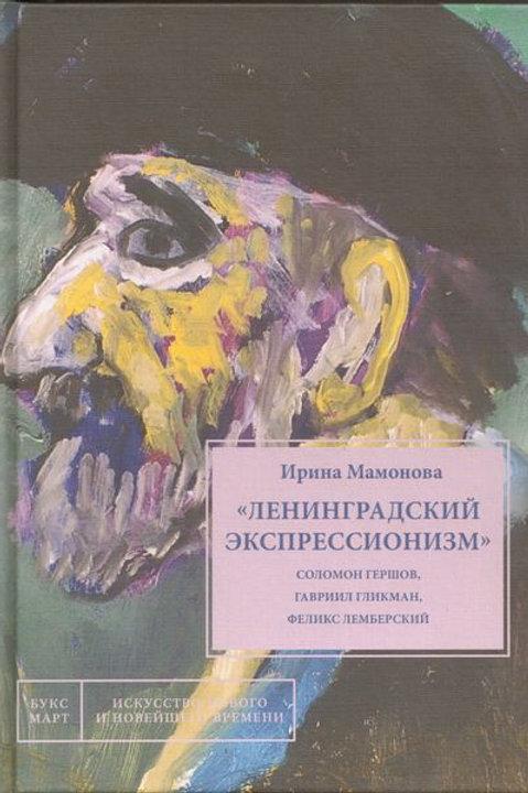 Ирина Мамонова «Ленинградский экспрессионизм»