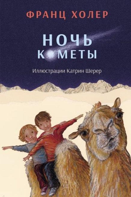 Франц Холер «Ночь кометы»