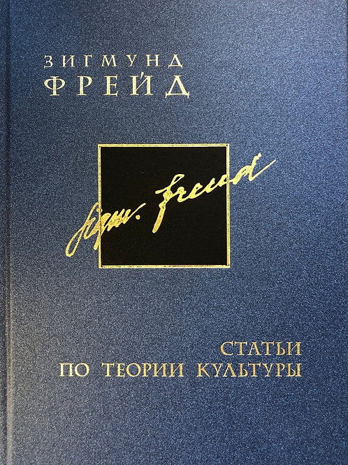 Зигмунд Фрейд «Статьи по теории культуры. Том 15-16»