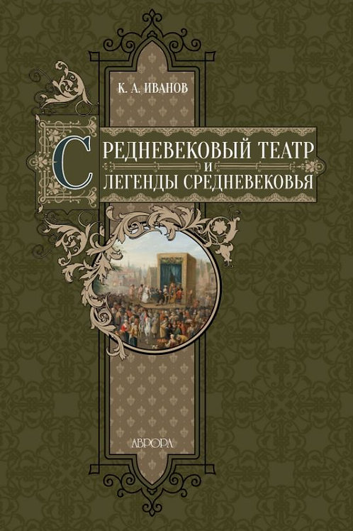 Константин Иванов «Средневековый театр и легенды Средневековья»