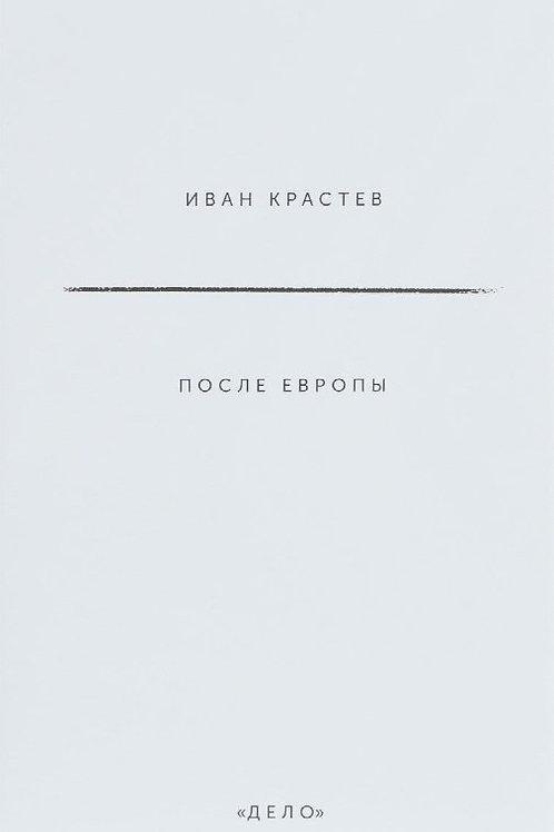 Иван Крастев «После Европы»