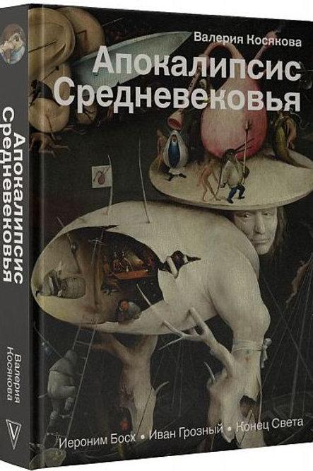 Валерия Косякова «Апокалипсис Средневековья»