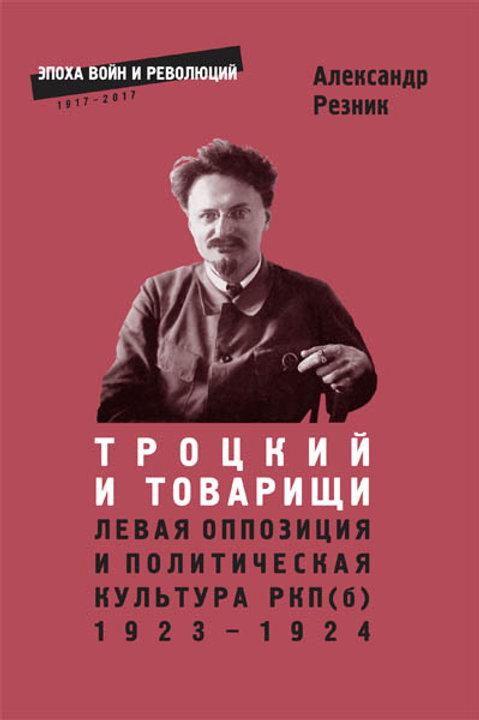 Александр Резник «Троцкий и товарищи»