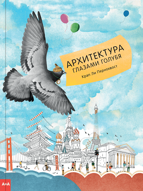 Крап Ли Пернохвост, Роз Блейк, Нацко Секи «Архитектура глазами голубя»