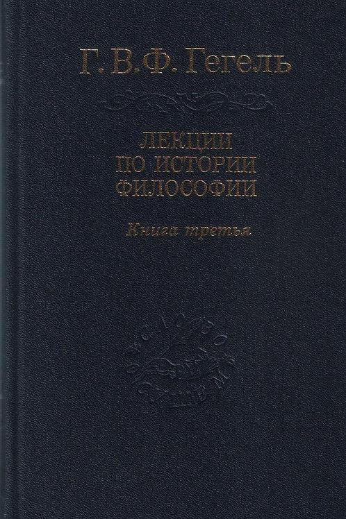 Георг Вильгельм Фридрих Гегель «Лекции по истории философии. Книга 3»