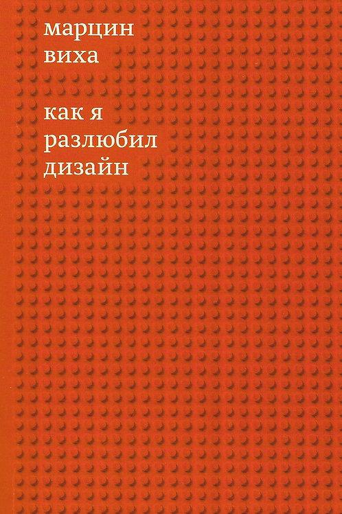 Марцин Виха «Как я разлюбил дизайн»